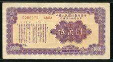 China ( People's Bank of China )  1953, EastNorth Savings  50000 Yuan, XF