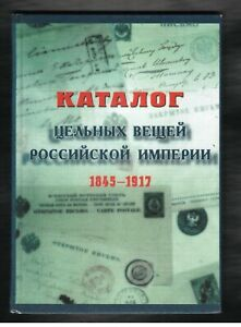 Catalogue of the Postal Stationery of the Russian Empire 1845-1917.