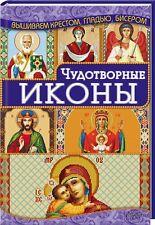 In Russian book - Вышиваем крестом, гладью, бисером - Чудотворные иконы
