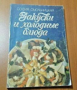 Snacks and cold dishes. Russian cookbook 1990