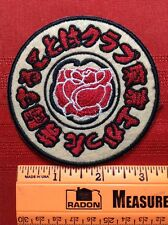 Red Rose Patch ~ ~ Asian Writing S60B
