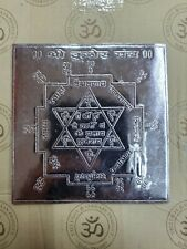 Kuber Yantra in pure Silver metal powerfully energized   3.0 inches USA seller