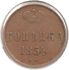 1854 Imperial Russia 1 Kopek, Copper.