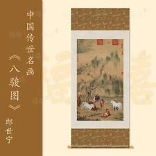 Chinese Ancient Famous Mount Painting Animals Eight Fine Horses Copy Version