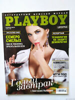 2016 PLAYBOY November 11 Ukraine Magazine Anastasia Malakhova А.Michelle К.Gale