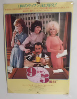 9 TO 5 Dolly Parton Jane Fonda MOVIE POSTER JAPAN B2 japanese