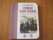 Russian Imperial Army by Chronicler and painter Gebbens (1819-1889) book