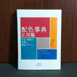 Sanzo Wada - Dictionary of Color Combinations Vol. 2 - Graphic Design Book NEW
