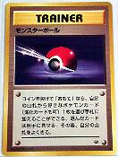 Japanese Poke Ball Jungle Set - Common PL