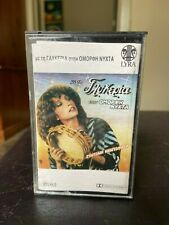 Glikeria Glykeria Beautiful night cassette tape Greek Greece Lyra EMI 1983 HTF
