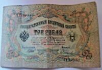 1905 Imperal Russia / 3 ruble banknote/ Russian Empire / tsar Nikolaj II