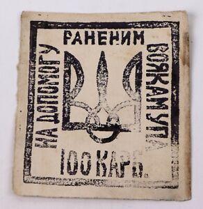 UKRAINE 100 karbovanets 1942-1954 Bofon UPA ww2 WWII Ukrainian Insurgent Army РА