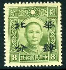 North China 1942 Japanese Occ OP 4¢/8¢ Dah Tung SYS O.G. Unwatermarked Mint U245