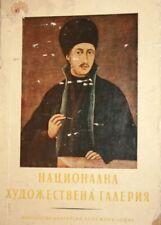 1962 Bulgrarian National Art Gallery Lot 60 Prints
