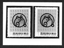 Taiwan Republic of China 1982 Year of the Boar photographic proofs