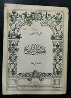 1967 Vintage Arabic Lebanese Book  كتاب قصص من التاريخ - علي الطنطاوي