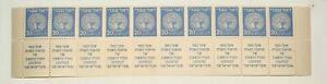 ISRAEL 1948 Doar Ivri Stamp Block MNH