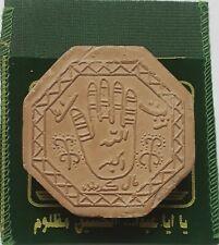 Shia Islam HAND OF FATIMAH ALLAH AKBAR Prayer Mohr Namaz Salat Karbala TURBAH 53