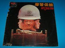 【 kckit 】SAM HUI 許冠傑 摩登保鑣 黑膠唱片 LP521