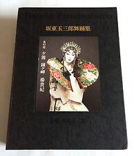 TAMASABURO BANDO Dance Buyo Collection No.1 JAPAN VHS VIDEO 1992 w/Photo cards