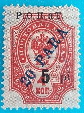 Russia Empire 1889 RARE OVP. ERROR! 4 kop MNG stamp LEVANT 1909 ROPiT R#003114