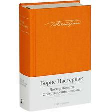 Борис Пастернак/Boris Pasternak Doctor Zhivago Poetry/Gift! Mini Book in Russian