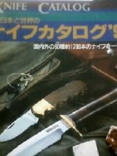 Knife Catalog of Japan and the World 1991 Japanese Collection Book 4415033865