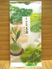 Asahina Gyokuro 100g, Japanese Green Tea of the Highest Quality, Shizuoka Sencha