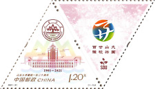 China 2021-21 The 120th anniversary of shandong University stamps