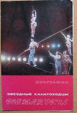Russian Booklet Soviet Original Circus Clown Program USSR Kiev Rope Walker Old