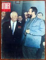 1963 Soviet Russian magazine OGONEK Fidel Castro, Poet Joseph Utkin, Penkovsky