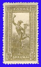 GREECE 1901-02 FLYING MERCURY 5 Dr. Gold MH SIGNED UPON REQUEST