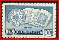 China PRC 1952 Bauer Uprising Sc # 127 Nachdruck MNH Ngai (E15)