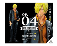 ONE PIECE SUPER MASTER STARS PIECE THE SANJI SMSP 04 DIMENSIONS  Figure JAPAN