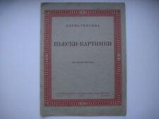 Vintage Partituras puntuación: Elena gnesina: imágenes de piezas-Moscú 1948