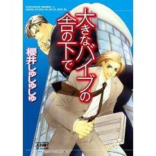 Ookina Vibe no Sha no Shita de YAOI Manga Japanese / SAKURAI Shushushu