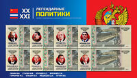 "Set of 8 banknotes "" Legendary politicians of Russia ""  Russia 10 ruble,UNC!"