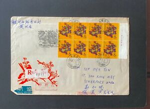 China 1988 Reg FDC cover zodiac dragon booklet stamp to Singapore (sp 3pic)