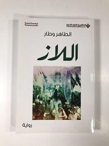 اللاز الطاهر وطار Arabic Book