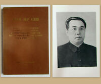 1975 RR! In Russian DPRK book by Kim Il Sung Three revolutions. Korea Propaganda