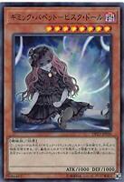 "Japanese Yugioh ""Gimmick Puppet Bisque Doll"" DP22-JP036 Super Rare"