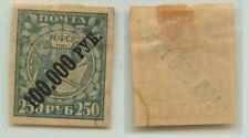 Russia RSFSR 1922 SC 210 mint blue shade . f1142b4