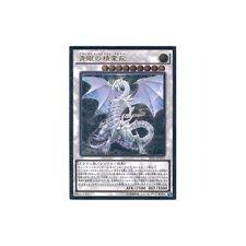 24222 Yugioh Yu-Gi-Oh FOIL SHVI-JP052 Blue-Eyes Spirit Dragon Ultimate Rare