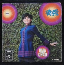 1969 Press Hong Kong China Chinese Rita Chao LP