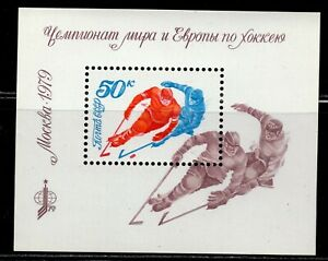 Russia 1979. World and European Ice Hockey Championships. Scott # 4745. MNH, VF