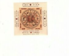 ISRAEL 1957  Tabil Stamp Exhibition 53 Special Sheets VF. MNH. (mb16