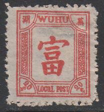 China Local Wuhu 1894 1st set. 20 c. Red. Chan #9 Mint* Rare!