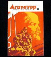 Magazine Soviet Communist - AGITATOR 1971 #3 Russian Lenin Political Propaganda