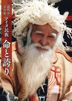 Taku Maezawa Photo Collection Book : Life and Pride of Ainu Tribes