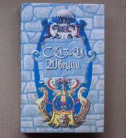 KARLSSON Malish Lindgren Sweden Tale Story Kids Children Rare Russian Book 1994